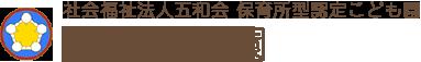 社会福祉法人五和会 大津保育園
